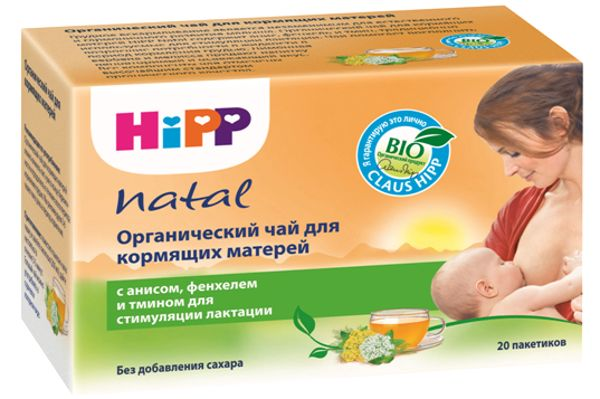 чай хипп для лактации в пакетиках