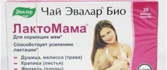 лактомама
