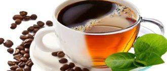 чашка чая-кофе