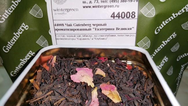 чай гутенберг екатерина великая